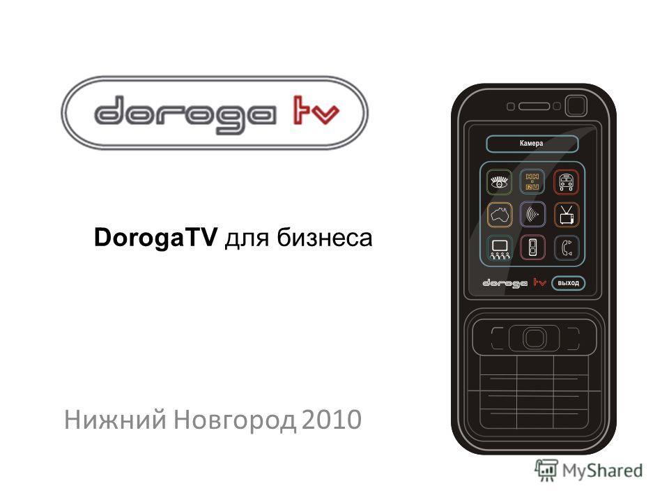 DorogaTV для бизнеса Нижний Новгород 2010