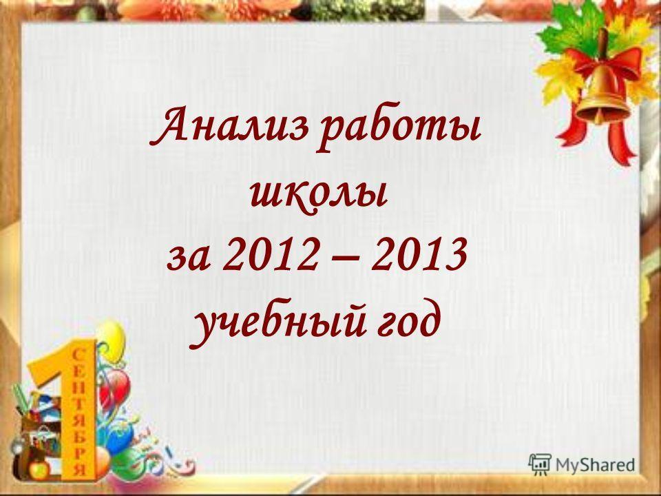 Анализ работы школы за 2012 – 2013 учебный год