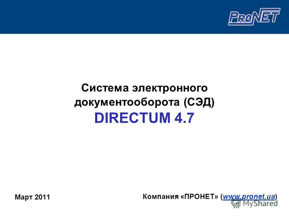 Система электронного документооборота (СЭД) DIRECTUM 4.7 Март 2011 Компания «ПРОНЕТ» (www.pronet.ua)