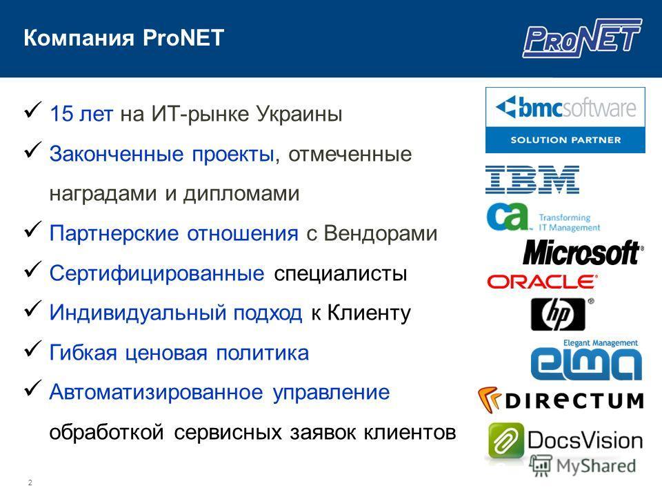 Компания ProNET 2 15 лет на ИТ-рынке Украины Законченные проекты, отмеченные наградами и дипломами Партнерские отношения с Вендорами Сертифицированные специалисты Индивидуальный подход к Клиенту Гибкая ценовая политика Автоматизированное управление о