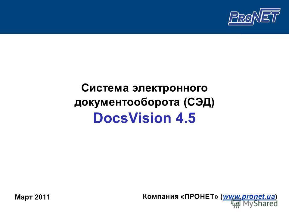 Система электронного документооборота (СЭД) DocsVision 4.5 Март 2011 Компания «ПРОНЕТ» (www.pronet.ua)