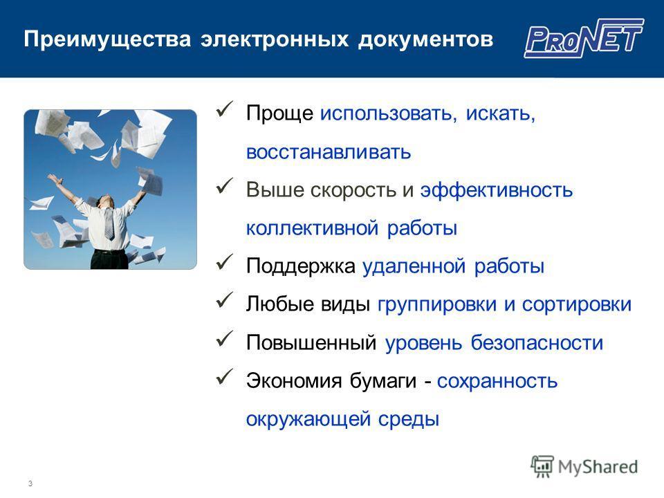Преимущества электронных документов 3 Проще использовать, искать, восстанавливать Выше скорость и эффективность коллективной работы Поддержка удаленной работы Любые виды группировки и сортировки Повышенный уровень безопасности Экономия бумаги - сохра