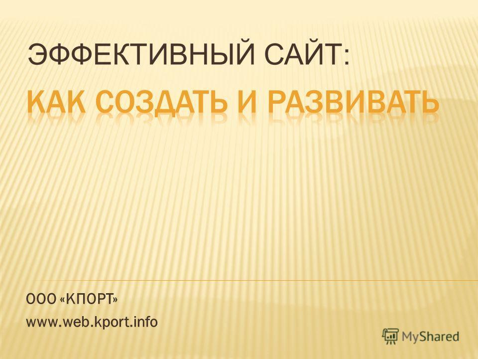 OOO «КПОРТ» www.web.kport.info