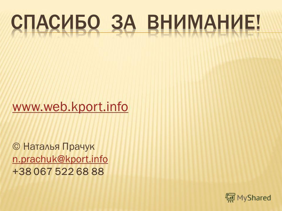 www.web.kport.info © Наталья Прачук n.prachuk@kport.info +38 067 522 68 88