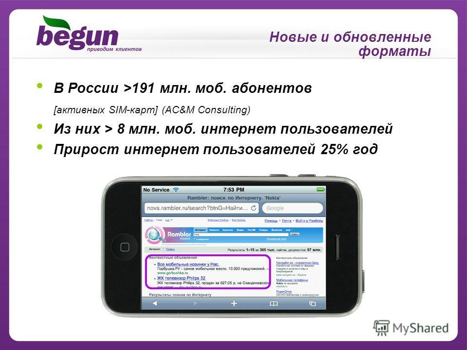 В России >191 млн. моб. абонентов [активных SIM-карт] (AC&M Consulting) Из них > 8 млн. моб. интернет пользователей Прирост интернет пользователей 25% год