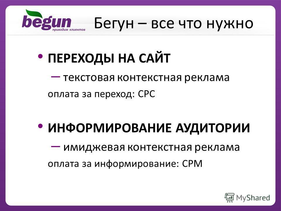 ПЕРЕХОДЫ НА САЙТ – текстовая контекстная реклама оплата за переход: CPC ИНФОРМИРОВАНИЕ АУДИТОРИИ – имиджевая контекстная реклама оплата за информирование: CPM Бегун – все что нужно