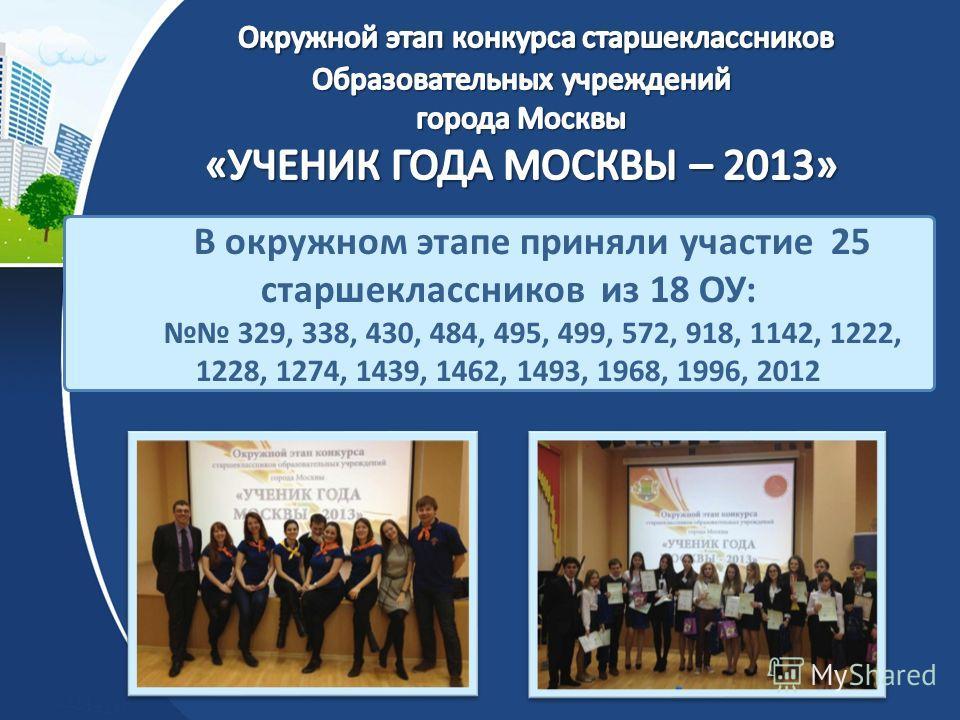 В окружном этапе приняли участие 25 старшеклассников из 18 ОУ: 329, 338, 430, 484, 495, 499, 572, 918, 1142, 1222, 1228, 1274, 1439, 1462, 1493, 1968, 1996, 2012