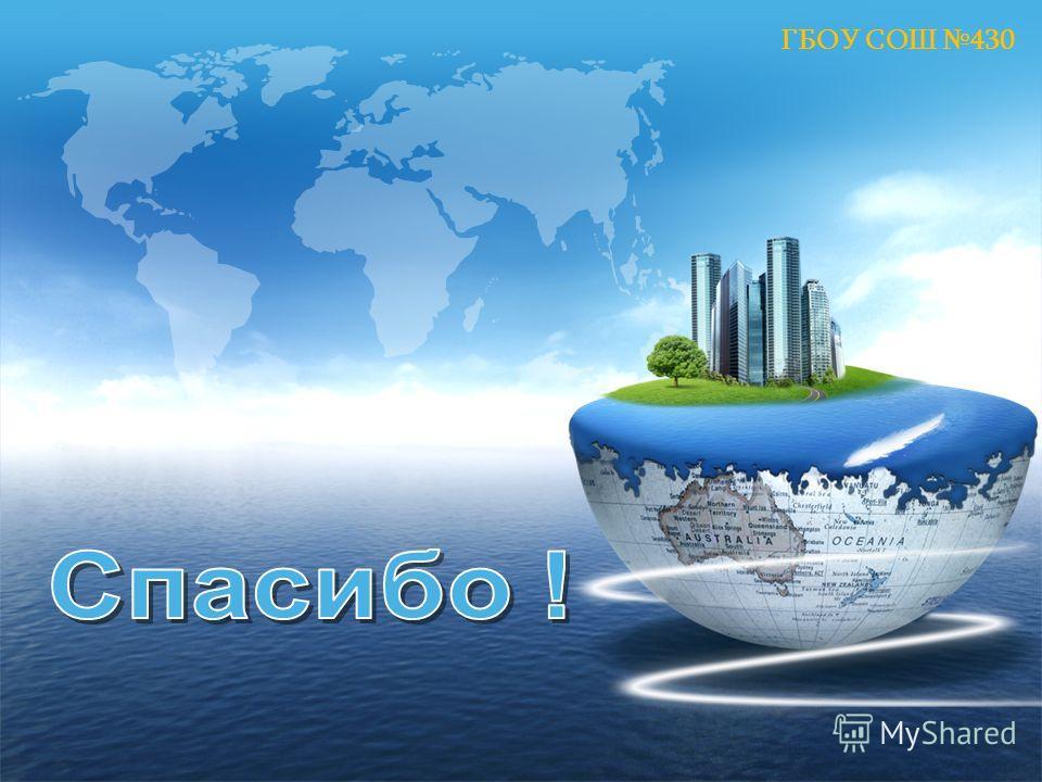 ГБОУ СОШ 430