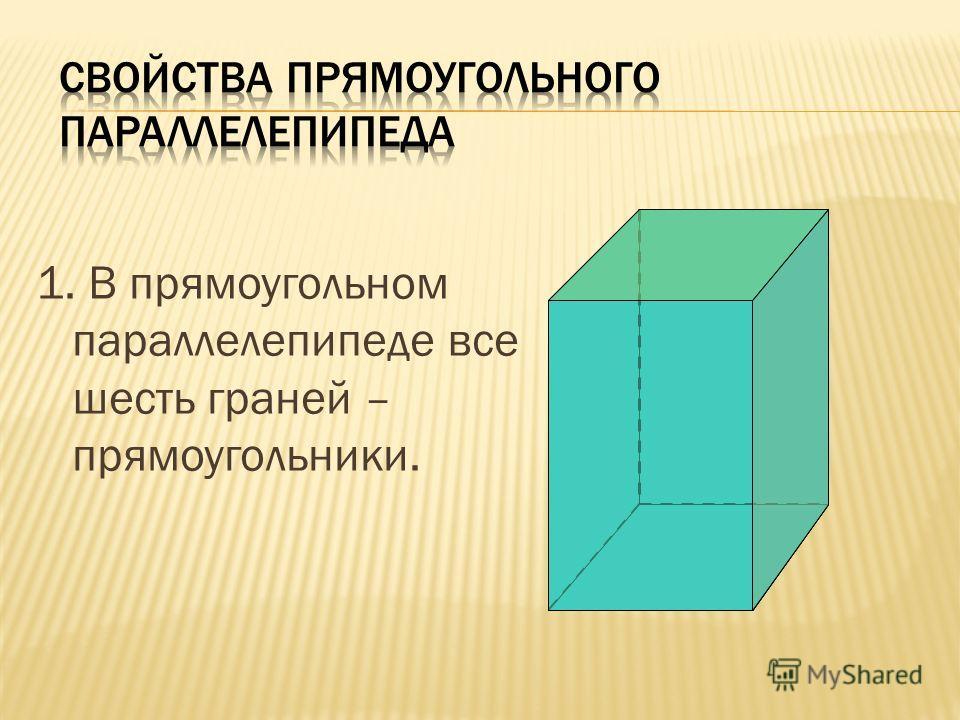1. В прямоугольном параллелепипеде все шесть граней – прямоугольники.