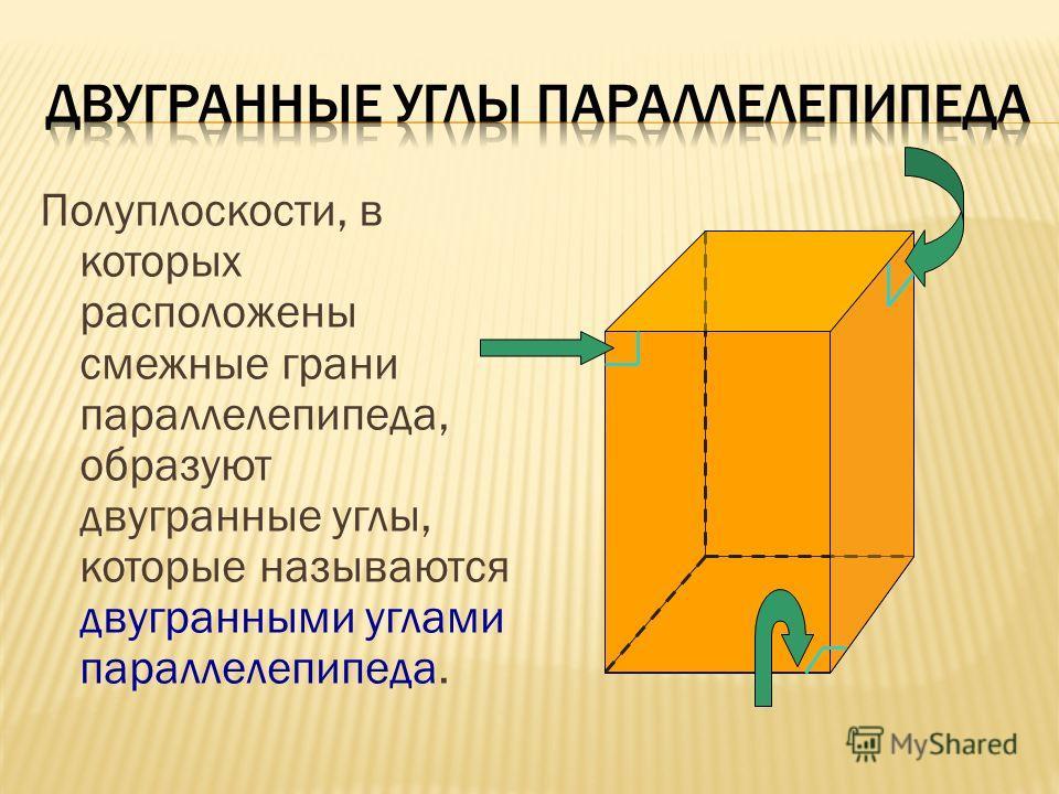 Полуплоскости, в которых расположены смежные грани параллелепипеда, образуют двугранные углы, которые называются двугранными углами параллелепипеда.