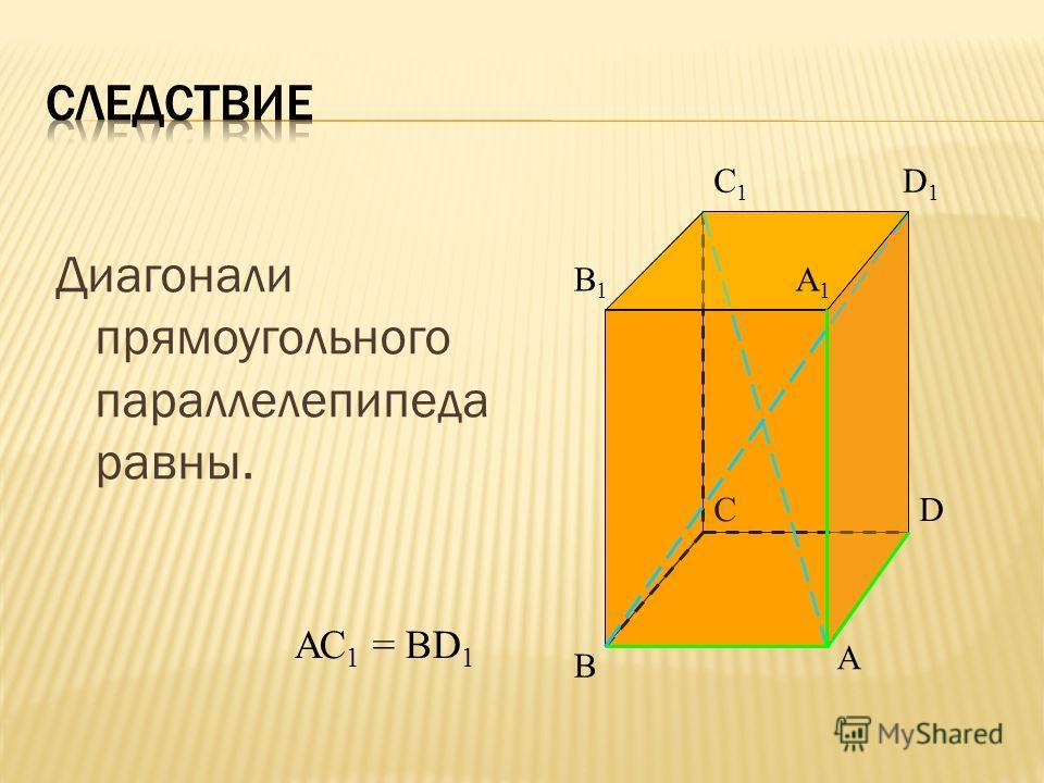 Диагонали прямоугольного параллелепипеда равны. A B CD B1B1 A1A1 C1C1 D1D1 АС 1 = BD 1