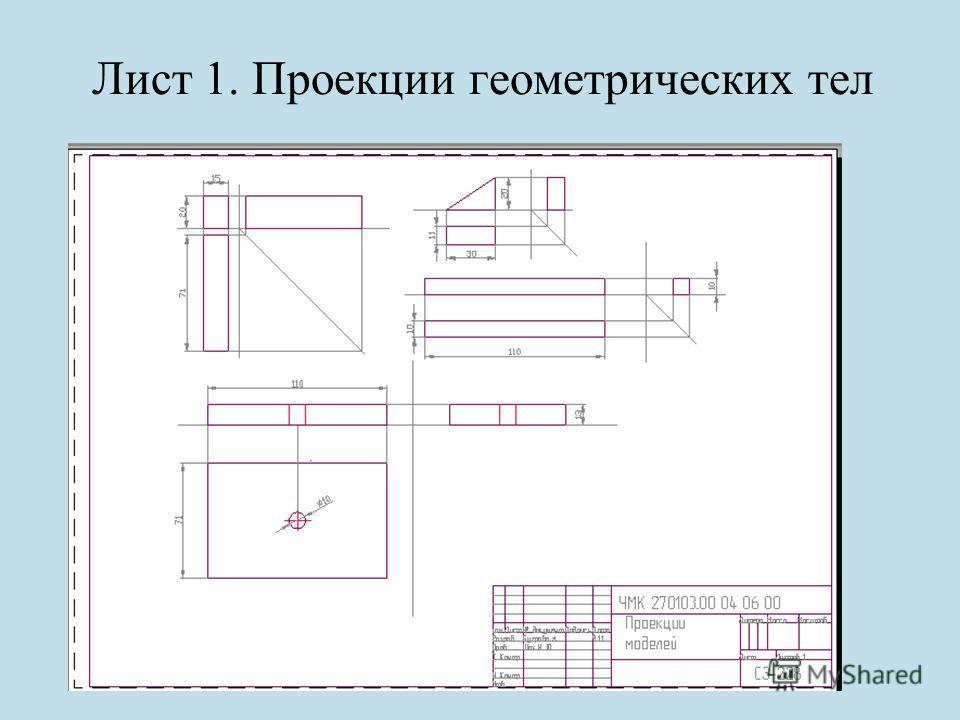 Лист 1. Проекции геометрических тел