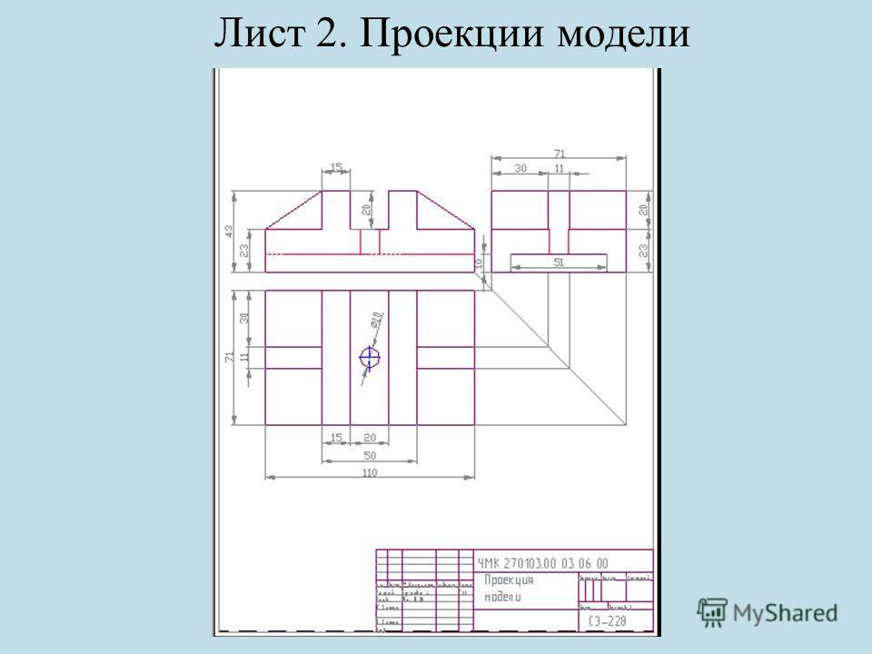 Лист 2. Проекции модели