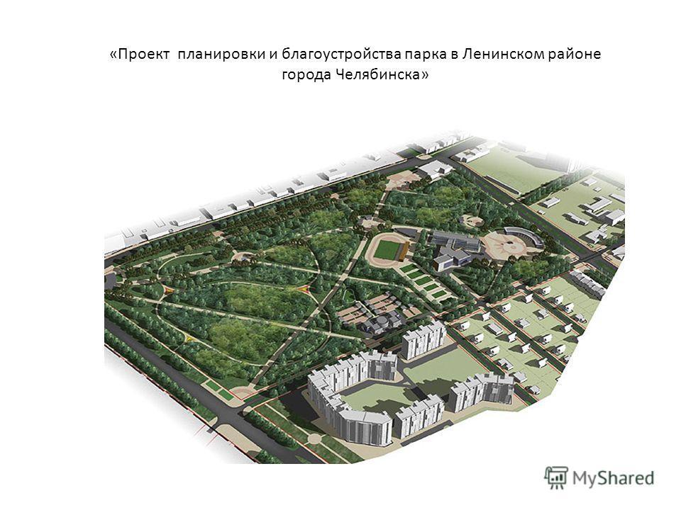 «Проект планировки и благоустройства парка в Ленинском районе города Челябинска»