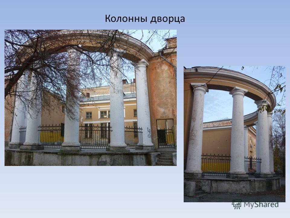 Колонны дворца