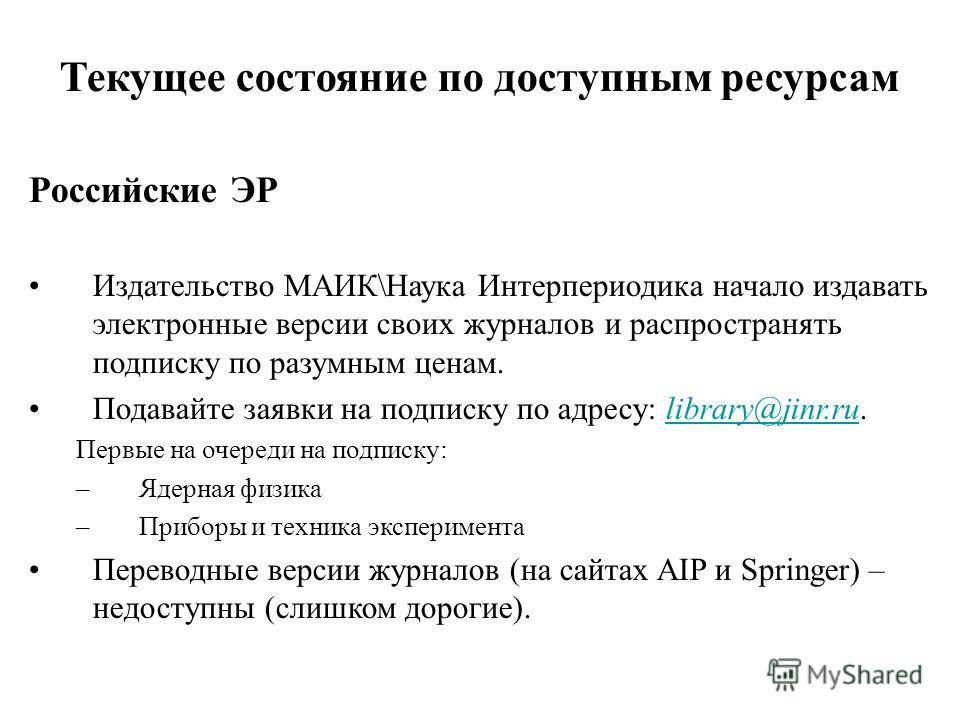Текущее состояние по доступным ресурсам Российские ЭР Издательство МАИК\Наука Интерпериодика начало издавать электронные версии своих журналов и распространять подписку по разумным ценам. Подавайте заявки на подписку по адресу: library@jinr.ru.librar