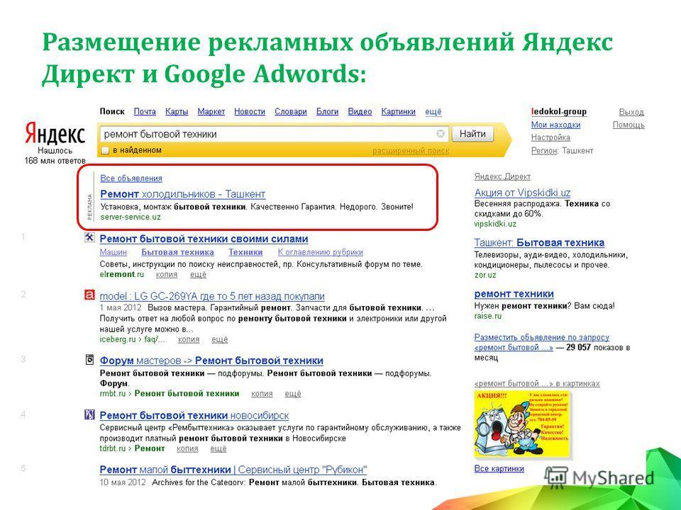 Размещение рекламных объявлений Яндекс Директ и Google Adwords: