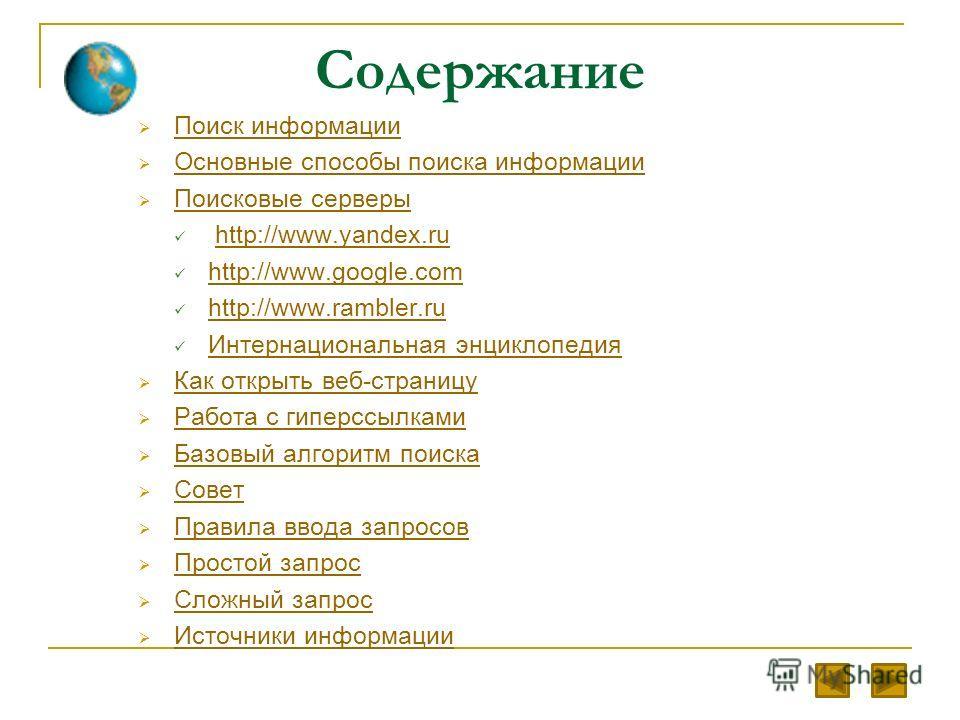 Работу выполнил: Булыкин А.А.
