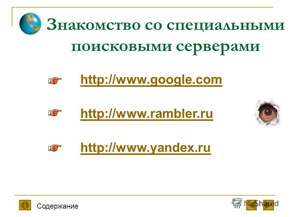 Основные способы поиска в cети Интернет Указание адреса страницы Передвижение по гиперссылкам Обращение к поисковому серверу Содержание