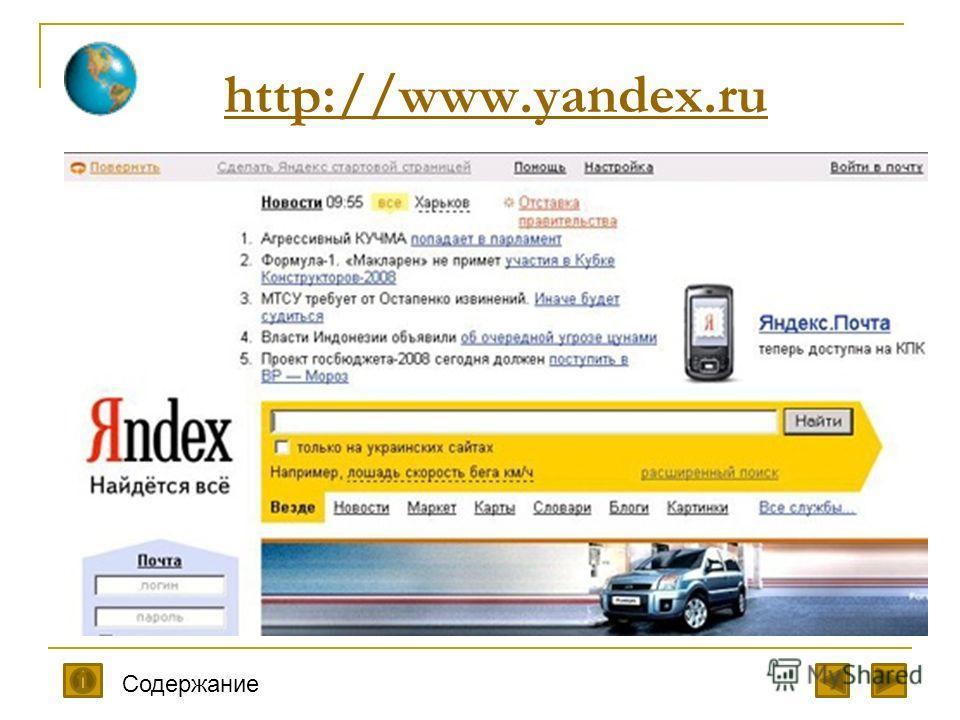 Знакомство со специальными поисковыми серверами http://www.google.com http://www.rambler.ru http://www.yandex.ru Содержание