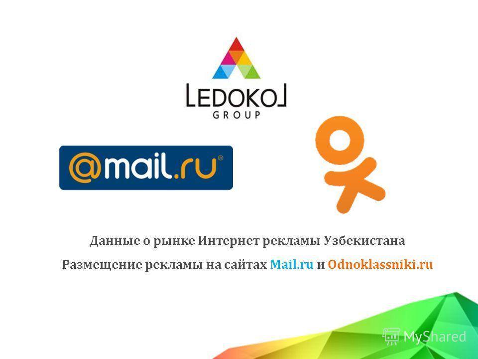 Данные о рынке Интернет рекламы Узбекистана Размещение рекламы на сайтах Mail.ru и Odnoklassniki.ru