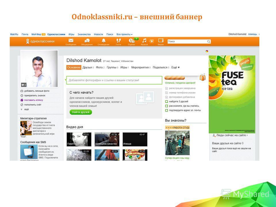 Odnoklassniki.ru – внешний баннер