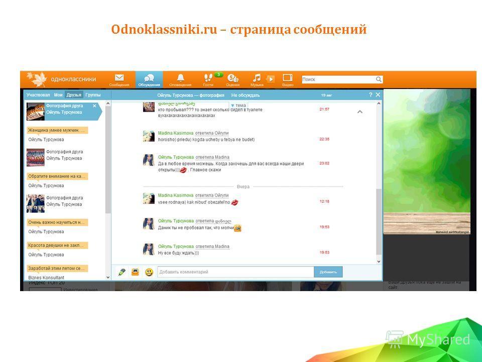 Odnoklassniki.ru – страница сообщений
