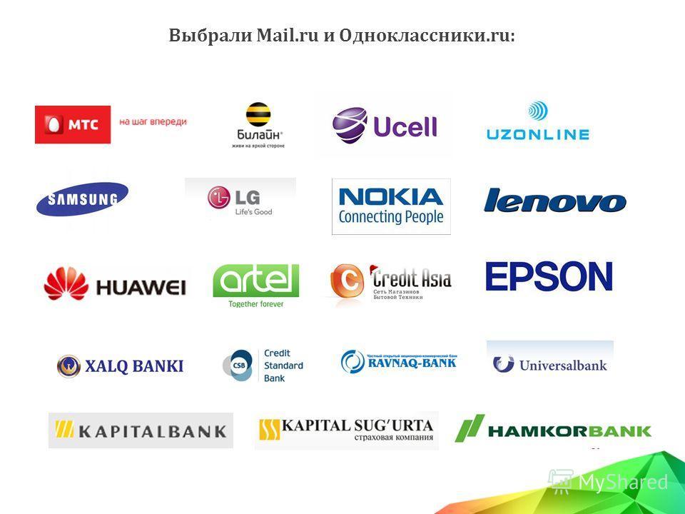 Выбрали Mail.ru и Одноклассники.ru: