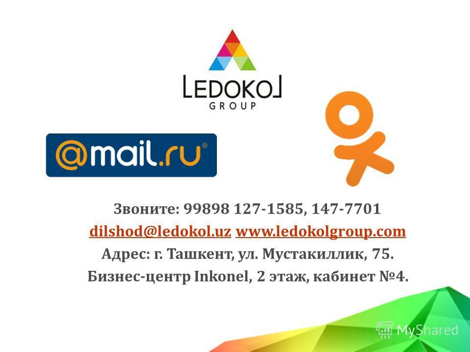 Звоните: 99898 127-1585, 147-7701 dilshod@ledokol.uzdilshod@ledokol.uz www.ledokolgroup.comwww.ledokolgroup.com Адрес: г. Ташкент, ул. Мустакиллик, 75. Бизнес-центр Inkonel, 2 этаж, кабинет 4.