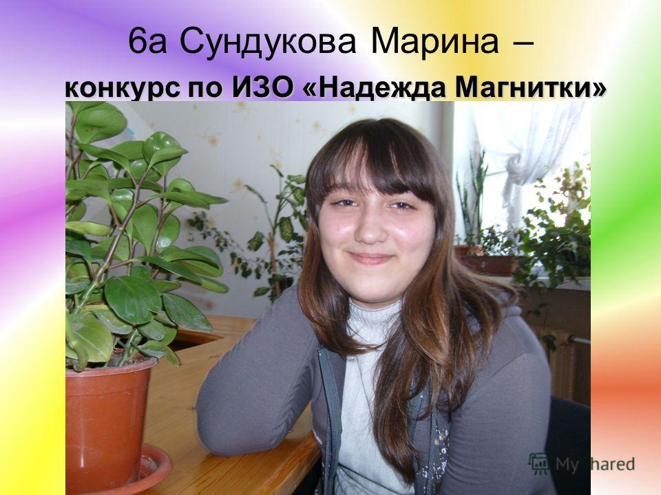 конкурс по ИЗО «Надежда Магнитки» 6а Шарова Анастасия – конкурс по ИЗО «Надежда Магнитки»