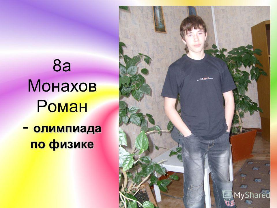 олимпиада по физической культуре 8а Бобров Александр - олимпиада по физической культуре