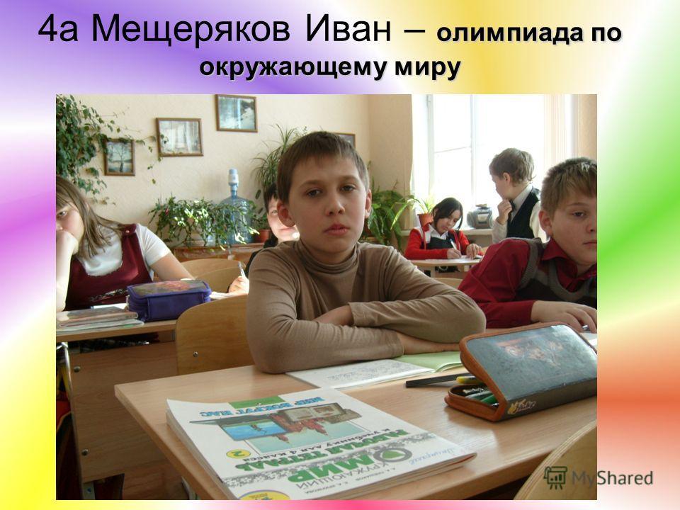 участие в соревнованиях Lego 4а Шакиров Антон – участие в соревнованиях Lego