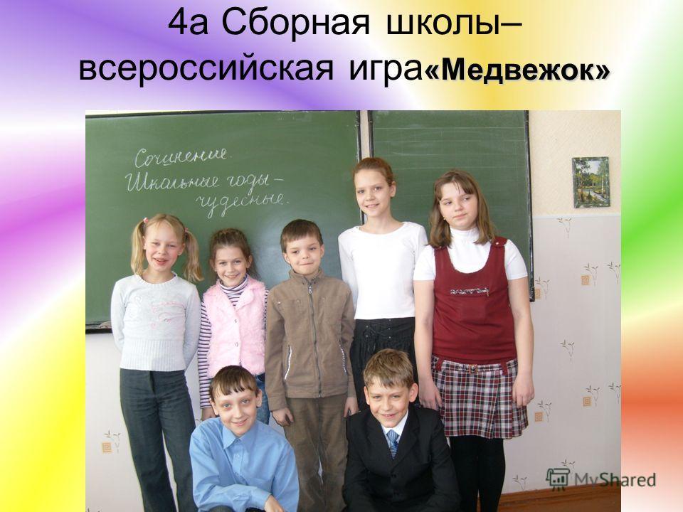 «Самый грамотный ученик» 4а Денисенко Ксения – «Самый грамотный ученик»