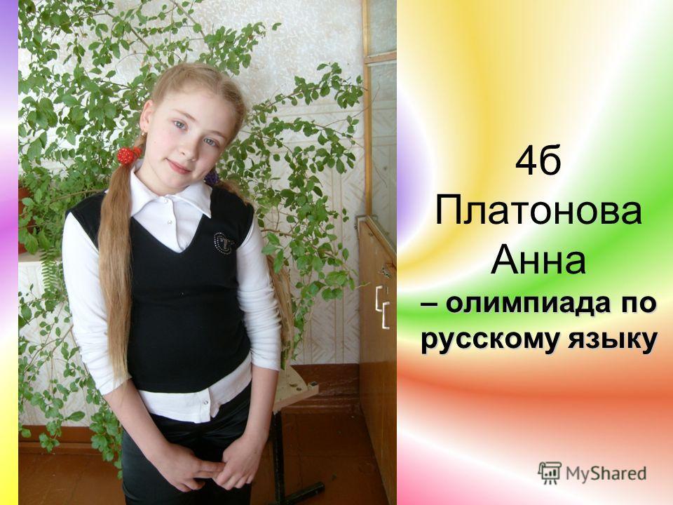«Медвежок» 4а Сборная школы– всероссийская игра «Медвежок»