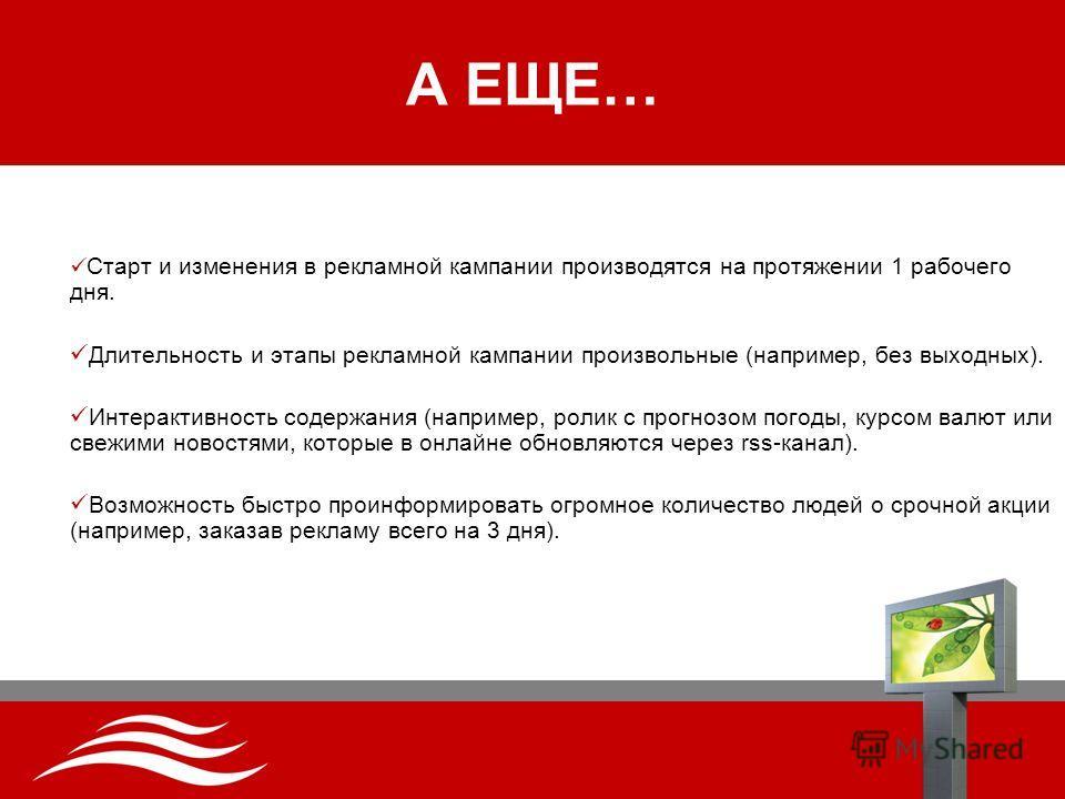 Компания Hi-Tech Advertisement - крупнейший оператор наружной видеорекламы в Украине (www.videoboard.com.ua).www.videoboard.com.ua С момента основания, в 2006 году, активно формирует всеукраинскую сеть видеобордов – объектов наружной рекламы нового п