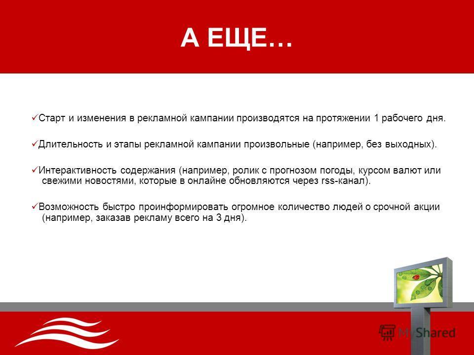 HITECH ADVERTISEMENT – лидер рынка наружной видеорекламы в Киеве и Украине. Начав свой путь сравнительно недавно, в 2006 году, компания стремительно развивается, с каждым годом укрепляя свои позиции. На сегодняшний день более половины экранов столицы