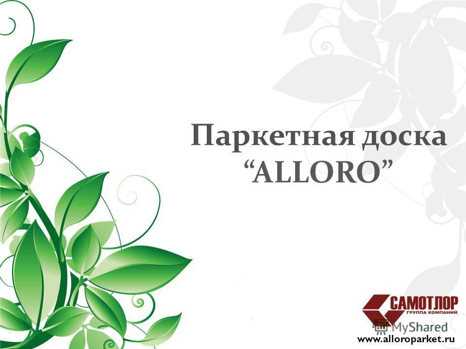 Паркетная доскаALLORO www.alloroparket.ru