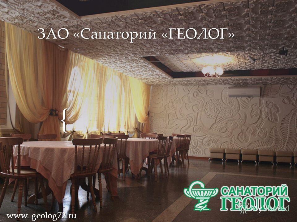 { ЗАО «Санаторий «ГЕОЛОГ» www. geolog72.ru