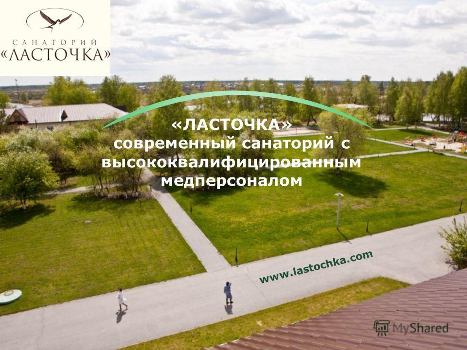 LOGO «ЛАСТОЧКА» современный санаторий с высококвалифицированным медперсоналом www.lastochka.com