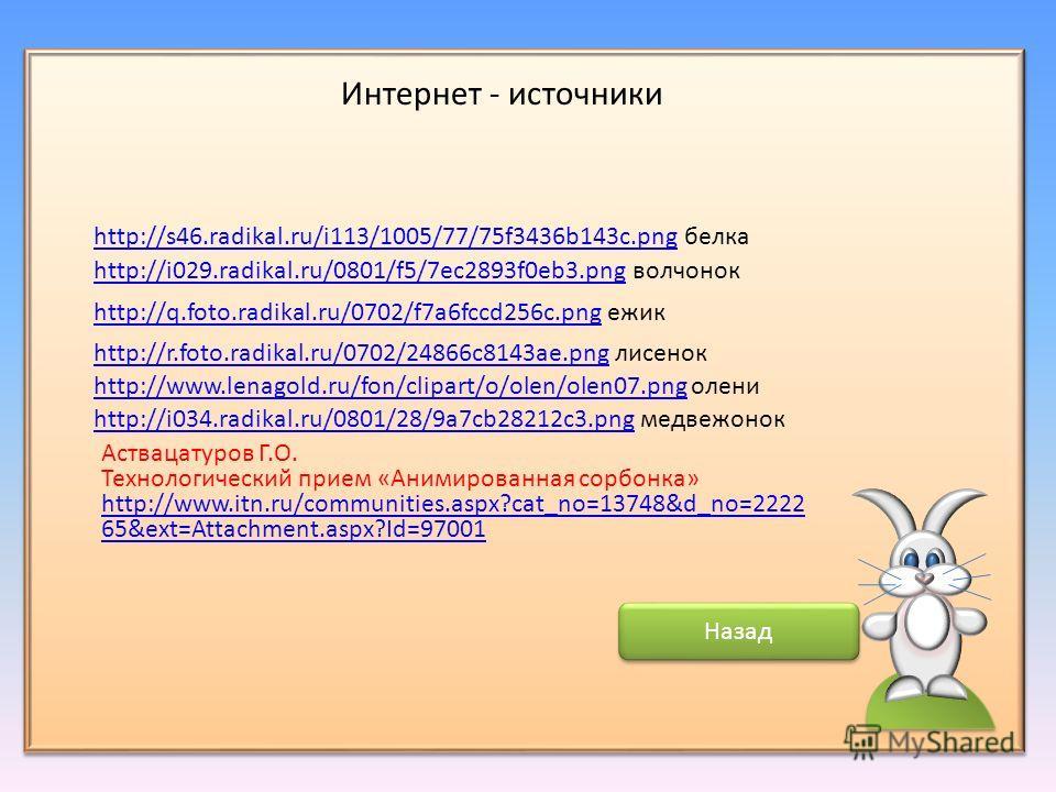 http://s46.radikal.ru/i113/1005/77/75f3436b143c.pnghttp://s46.radikal.ru/i113/1005/77/75f3436b143c.png белка http://i029.radikal.ru/0801/f5/7ec2893f0eb3.pnghttp://i029.radikal.ru/0801/f5/7ec2893f0eb3.png волчонок http://q.foto.radikal.ru/0702/f7a6fcc