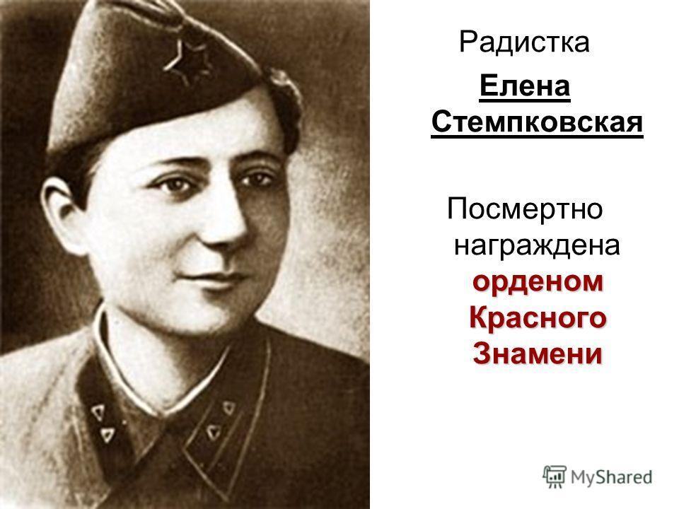 Радистка Елена Стемпковская орденом Красного Знамени Посмертно награждена орденом Красного Знамени