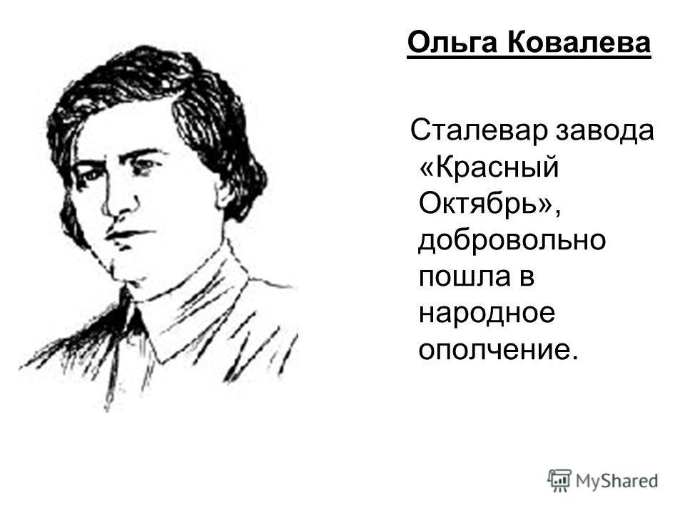 Ольга Ковалева Сталевар завода «Красный Октябрь», добровольно пошла в народное ополчение.