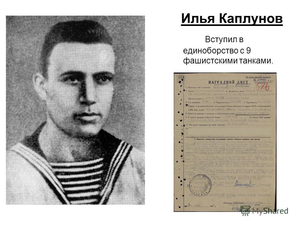 Илья Каплунов Вступил в единоборство с 9 фашистскими танками.
