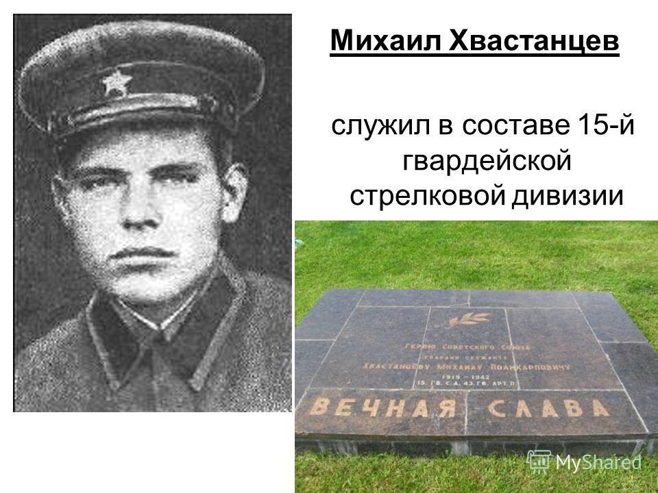 Михаил Хвастанцев служил в составе 15-й гвардейской стрелковой дивизии