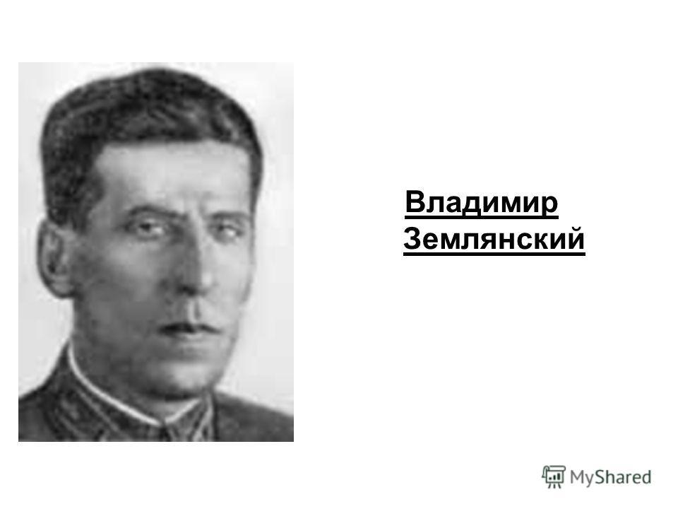 Владимир Землянский