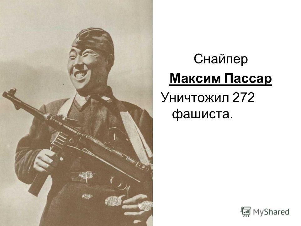 Снайпер Максим Пассар Уничтожил 272 фашиста.