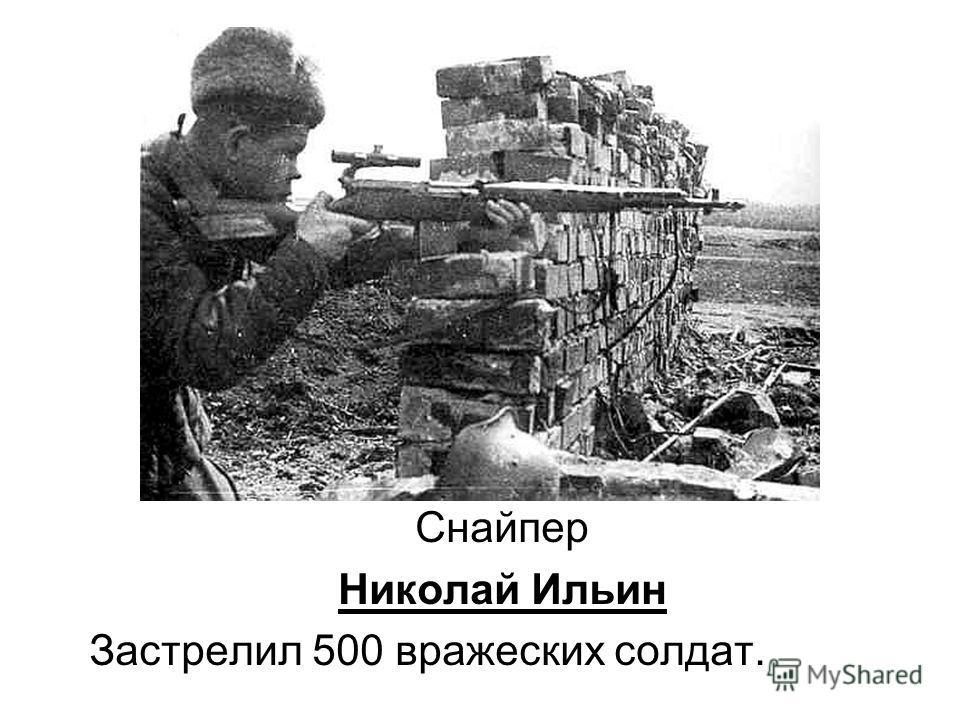 Снайпер Николай Ильин Застрелил 500 вражеских солдат.