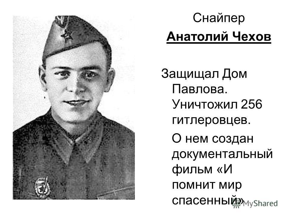 Снайпер Анатолий Чехов Защищал Дом Павлова. Уничтожил 256 гитлеровцев. О нем создан документальный фильм «И помнит мир спасенный»