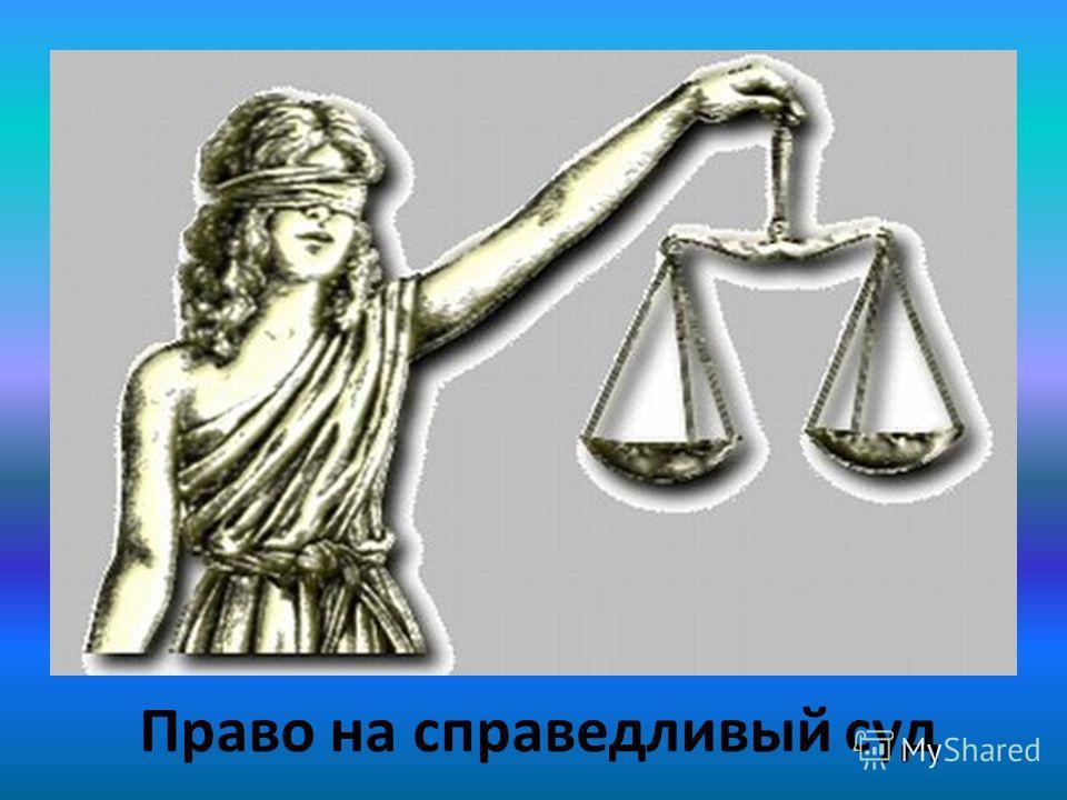 Право на справедливый суд