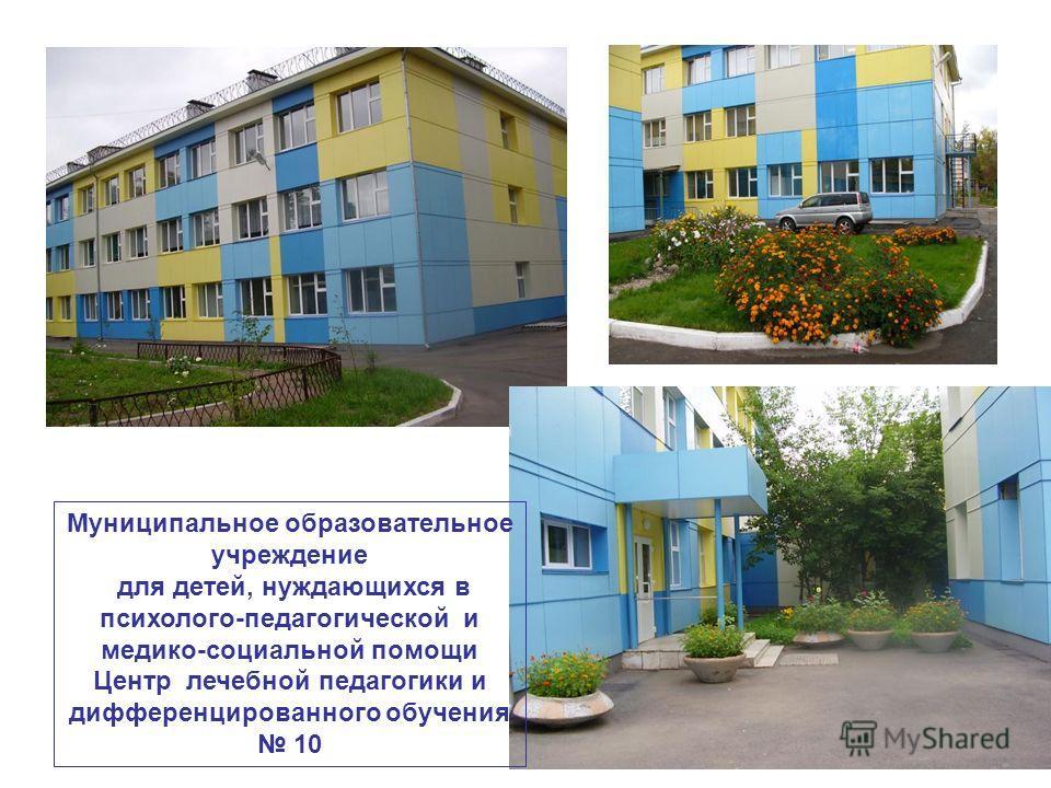 Муниципальное образовательное учреждение для детей, нуждающихся в психолого-педагогической и медико-социальной помощи Центр лечебной педагогики и дифференцированного обучения 10